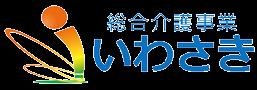 総合介護事業いわさきグループ | 北九州市で介護事業16年